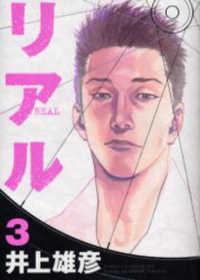 リアル 3 Young jump comics