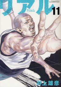 リアル 11 Young jump comics