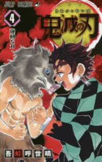 鬼滅の刃 4 強靭な刃 ジャンプ・コミックス