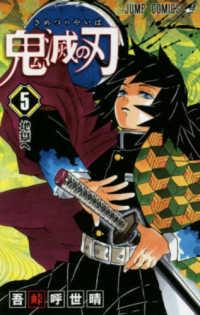 鬼滅の刃 5 地獄へ ジャンプ・コミックス