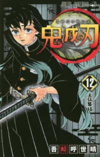 鬼滅の刃  12 1 ジャンプコミックス