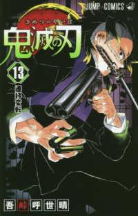 鬼滅の刃  13 1 ジャンプコミックス