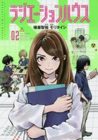 ラジエーションハウス 02 ヤングジャンプ・コミックスGJ