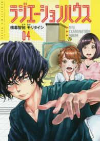 ラジエーションハウス 04 ヤングジャンプ・コミックスGJ