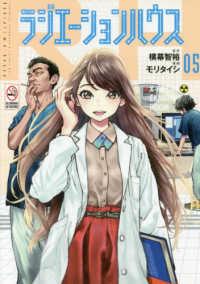 ラジエーションハウス 05 ヤングジャンプ・コミックスGJ
