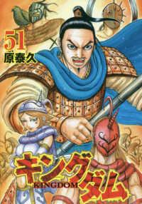 キングダム 51 ヤングジャンプ・コミックス