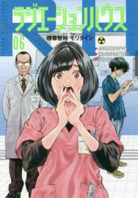 ラジエーションハウス 06 ヤングジャンプ・コミックスGJ