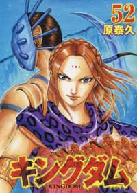 キングダム 52 ヤングジャンプ・コミックス