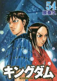 キングダム 54 ヤングジャンプ・コミックス