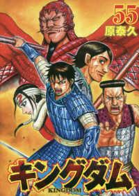 キングダム 55 ヤングジャンプ・コミックス