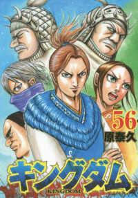 キングダム 56 KINGDOM ヤングジャンプコミックス
