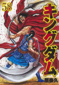 キングダム 58 ヤングジャンプ・コミックス