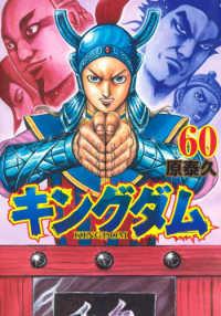 キングダム 60 KINGDOM ヤングジャンプコミックス