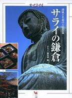 サライの鎌倉 潮風と名刹の古都散策 サライ・ムック