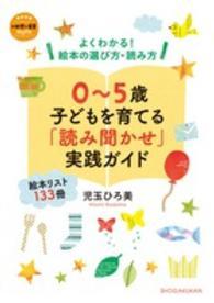 0〜5歳子どもを育てる「読み聞かせ」実践ガイド よくわかる!絵本の選び方・読み方