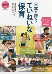 日本が誇る!ていねいな保育 0・1・2歳児クラスの現場から 教育技術