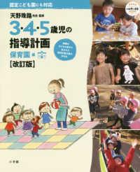 保育園編 教育技術 ; . 新幼児と保育MOOK||シン ヨウジ ト ホイク MOOK . 3・4・5歳児の指導計画||3・4・5サイジ ノ シドウ ケイカク