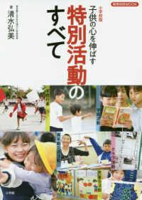 子供の心を伸ばす特別活動のすべて 小学校版 教育技術mook