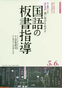 若い教師のための京女式深い学びをめざす国語の板書指導 5年6年  オールカラーでわかりやすい!