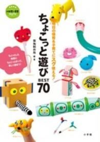 ちょこっと遊びBest70 明日の保育&子育てにスグ使える! 教育技術
