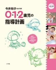 教育技術 新幼児と保育MOOK 0・1・2歳児の指導計画