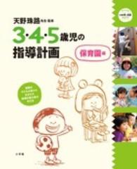 教育技術 新幼児と保育MOOK 保育園編 3・4・5歳児の指導計画