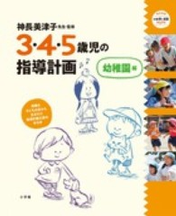 教育技術 新幼児と保育MOOK 幼稚園編 3・4・5歳児の指導計画