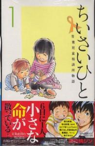 ちいさいひと 青葉児童相談所物語 1 少年サンデーコミックス