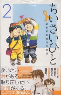 ちいさいひと 2 青葉児童相談所物語 少年サンデーコミックス