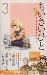 ちいさいひと 3 青葉児童相談所物語 少年サンデーコミックス