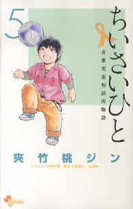 ちいさいひと 青葉児童相談所物語 5 少年サンデーコミックス