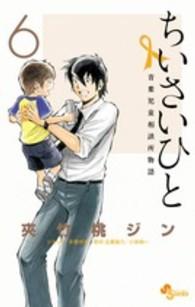 ちいさいひと 青葉児童相談所物語 6 少年サンデーコミックス