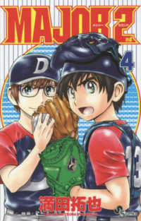 MAJOR 2nd = メジャー・セカンド 4 少年サンデーコミックス