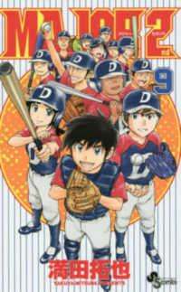 MAJOR 2nd = メジャー・セカンド 9 少年サンデーコミックス