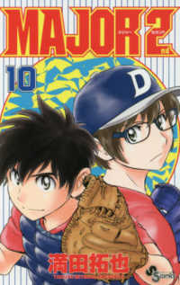 MAJOR 2nd = メジャー・セカンド 10 少年サンデーコミックス
