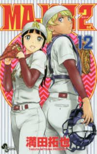 MAJOR 2nd = メジャー・セカンド 12 少年サンデーコミックス