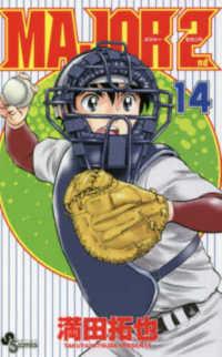 MAJOR 2nd = メジャー・セカンド 14 少年サンデーコミックス