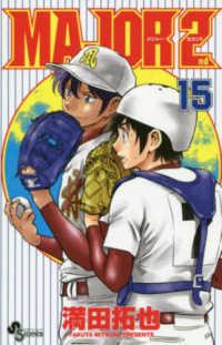 MAJOR 2nd = メジャー・セカンド 15 少年サンデーコミックス