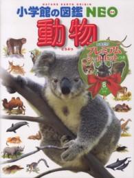 動物 小学館の図鑑NEO ; 1