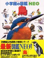 鳥 小学館の図鑑NEO ; 5