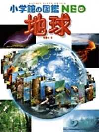 地球 小学館の図鑑NEO ; 10