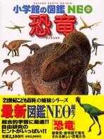 恐竜 小学館の図鑑NEO