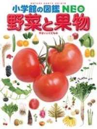 野菜と果物 小学館の図鑑NEO ; 20