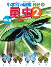 地球編 小学館の図鑑NEO ; 24 . 昆虫||コンチュウ ; 2