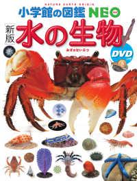 水の生物 DVDつき 小学館の図鑑NEO ; 7