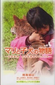 マリと子犬の物語 山古志村小さな命のサバイバル 小学館ジュニアシネマ文庫