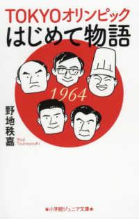 Tokyoオリンピックはじめて物語 小学館ジュニア文庫 ; [ジの-3-1]