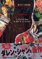 ロード・ロス デモナータ / Darren Shan作 ; 橋本恵訳 ; 田口智子絵 ; 1幕