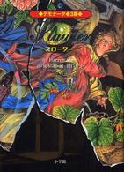 スローター デモナータ デモナータ / Darren Shan作 ; 橋本恵訳 ; 田口智子絵 ; 3幕