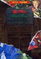血の呪い デモナータ デモナータ / Darren Shan作 ; 橋本恵訳 ; 田口智子絵 ; 5幕